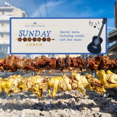 Sunday Lunch Avli Tou Vasilea poster