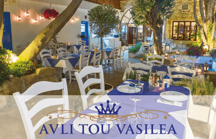 Avli tou Vasilea Greek Tavern